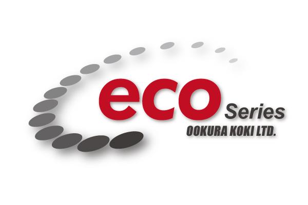 大倉鋼機のECOシリーズ
