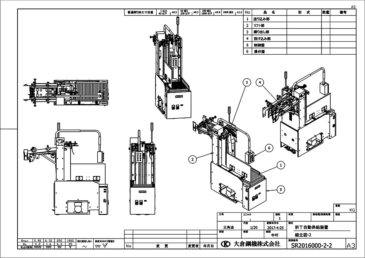 SR2016-組立図-1