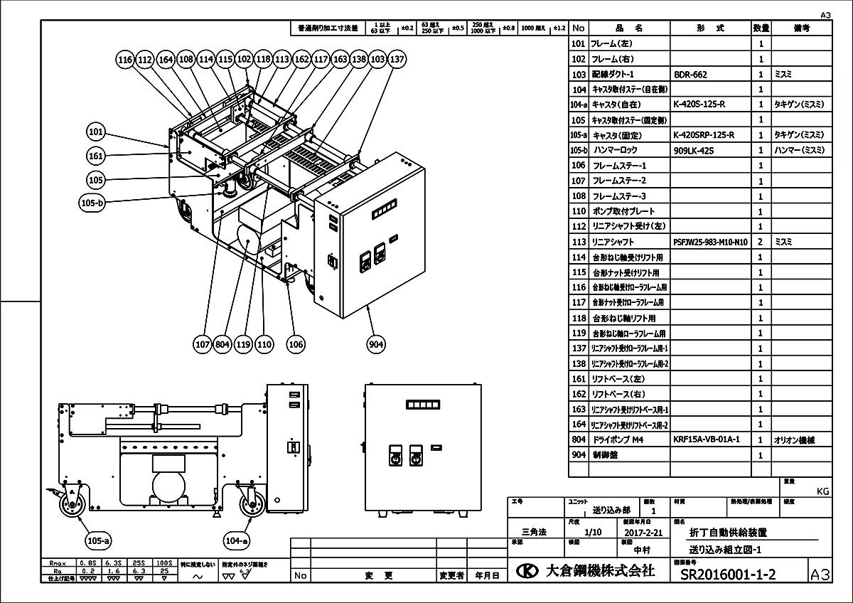 SR2016-組立図-2