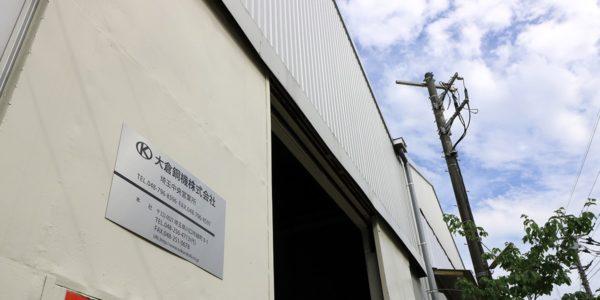 埼玉中央営業所